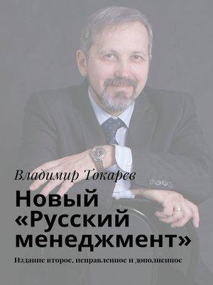 cover image of Новый «Русский менеджмент». Издание второе, исправленное идополненное