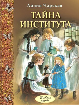 cover image of Тайна института