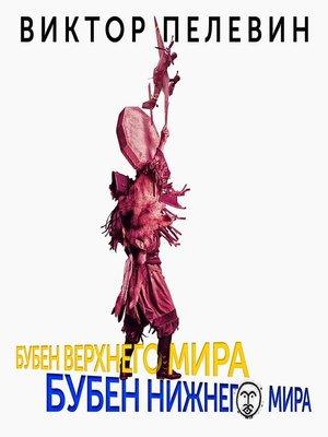 cover image of Бубен Верхнего мира. Бубен Нижнего мира