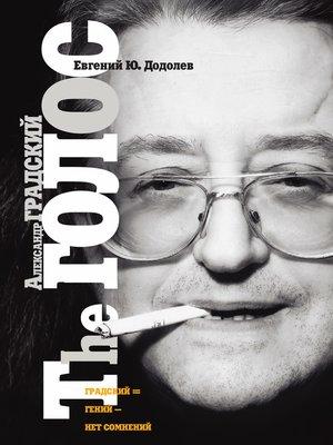 cover image of Александр Градский. the ГОЛОС, или «Насравший в вечность»