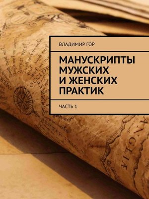 cover image of Манускрипты мужских иженских практик. Часть1