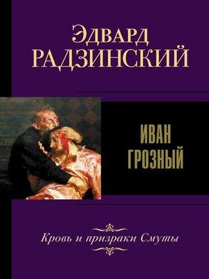 cover image of Иван IV Грозный