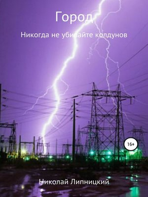 cover image of Город. Никогда не убивайте колдунов