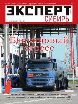 cover image of Эксперт Сибирь 35-2015