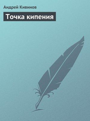 cover image of Точка кипения