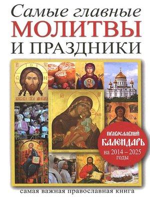 cover image of Самые главные молитвы и праздники