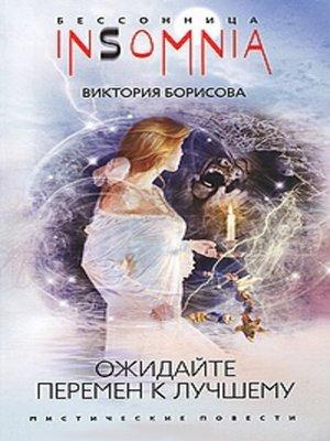 cover image of Ожидайте перемен к лучшему