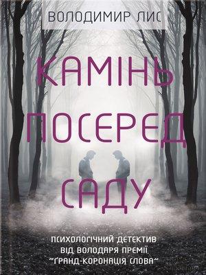cover image of Камінь посеред саду