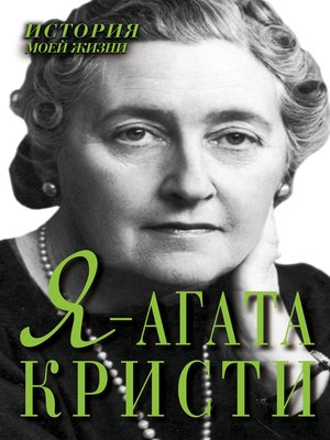 cover image of Я – Агата Кристи