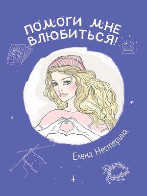 cover image of Помоги мне влюбиться!