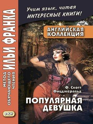 cover image of Английская коллекция. Ф. Скотт Фицджеральд. Популярная девушка / F. Scott Fitzgerald. the Popular Girl