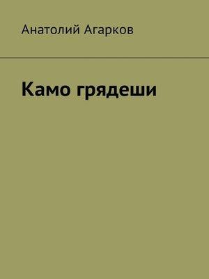cover image of Камо грядеши