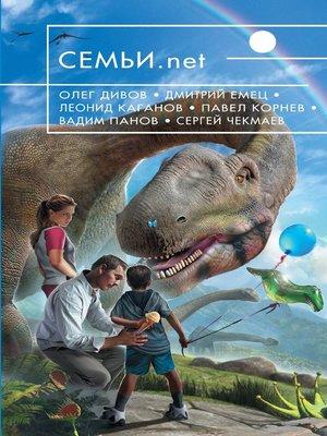 cover image of Семьи.net (сборник)
