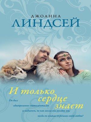 cover image of И только сердце знает