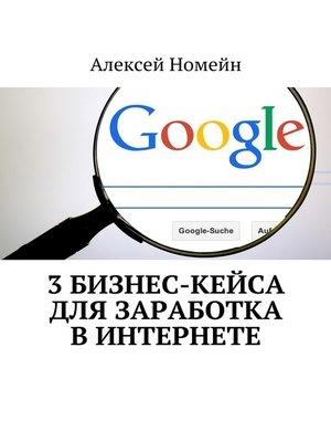 cover image of 3бизнес-кейса для заработка вИнтернете