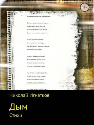 cover image of Дым. Книга стихотворений