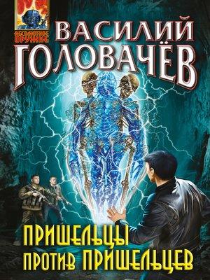 cover image of Пришельцы против пришельцев (сборник)