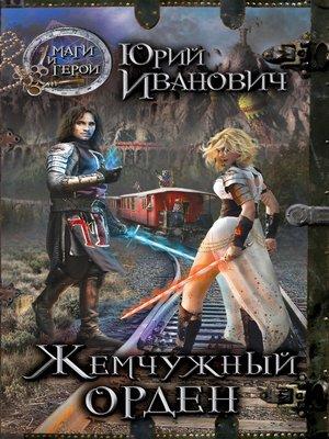 cover image of Жемчужный орден