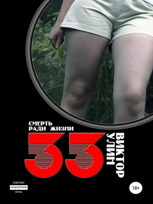 cover image of 33