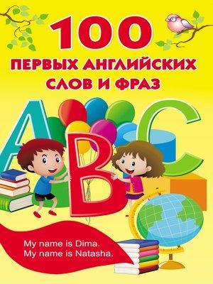 cover image of 100 первых английских слов и фраз