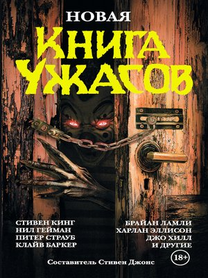 cover image of Новая книга ужасов (сборник)