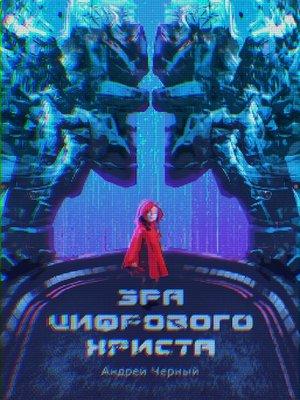cover image of Эра цифрового Христа