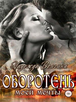 cover image of Оборотень моей мечты