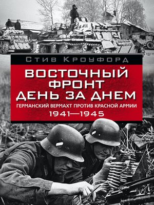 cover image of Восточный фронт день за днем. Германский вермахт против Красной армии. 1941-1945