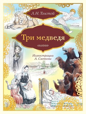 cover image of Три медведя