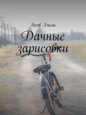 cover image of Дачные зарисовки