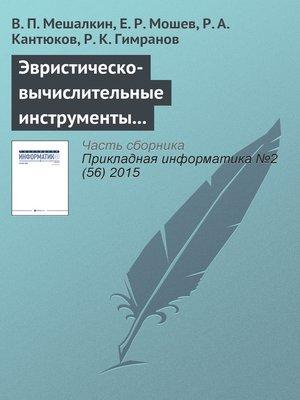 cover image of Эвристическо-вычислительные инструменты компьютеризированной интегрированной логистической поддержки промышленных трубопроводных систем