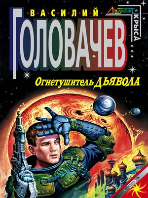 cover image of Огнетушитель дьявола