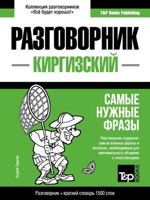 cover image of Киргизский разговорник и краткий словарь 1500 слов