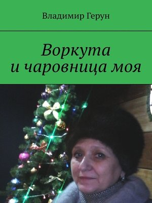 cover image of Воркута и чаровница моя