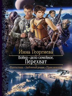 cover image of Война – дело семейное. Перехват
