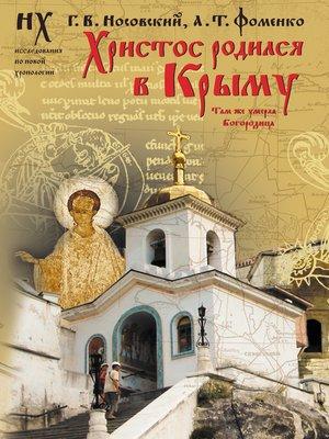 cover image of Христос родился в Крыму. Там же умерла Богородица