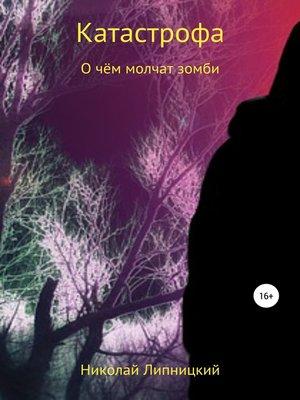 cover image of О чём молчат зомби