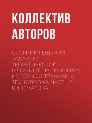cover image of Сборник решений задач по теоретической механике на примерах из горной техники и технологии. Часть 2. Кинематика