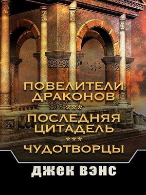 cover image of Повелители драконов. Последняя цитадель. Чудотворцы