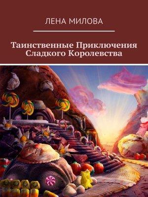 cover image of Таинственные Приключения СладкогоКоролевства