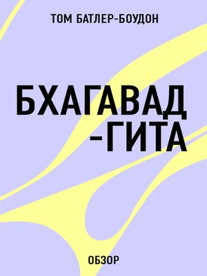 cover image of Бхагавад-гита (обзор)