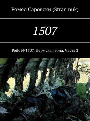 cover image of 1507. Рейс №1507. Пермскаязона. Часть2