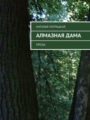 cover image of Алмазная дама. Проза