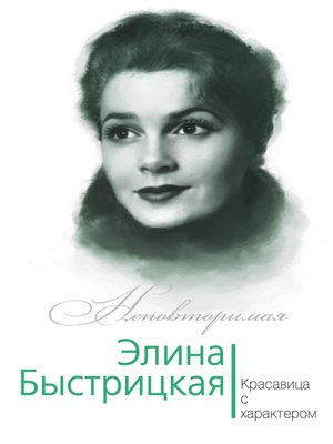 cover image of Элина Быстрицкая. Красавица с характером