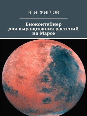 cover image of Биоконтейнер длявыращивания растений наМарсе