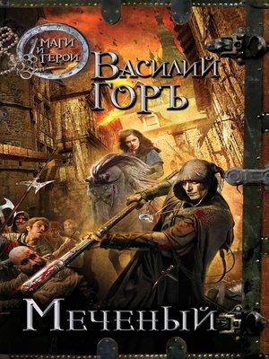 cover image of Меченый