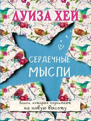 cover image of Сердечные мысли (сборник)