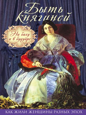 cover image of Быть княгиней. На балу и в будуаре