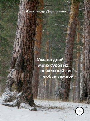 cover image of Услада дней моих суровых,печальный лик любви земной