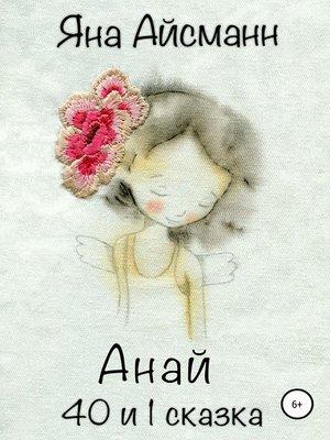 cover image of Анай. 40 и 1 сказка